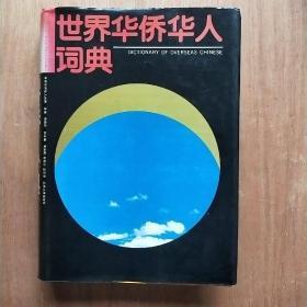 世界华侨华人词典