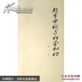 教育电视与社会和谐 康宁;康宁 中国传媒大学出版社