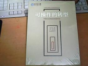 可操作的转型:中国企业的成功转型样本一部当代中国企业自我革新的启示录  [全新未拆封面] S2