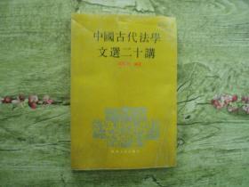 中国古代法学文选二十讲