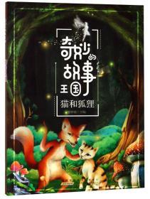 奇妙的故事王国:猫和狐狸(彩图版)