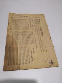 北方文化 第一卷 第五期 民国版 却封皮