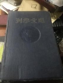 列宁文选两卷集