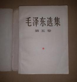 毛泽东选集第五卷中国人民解放军战士出版社出版稀见