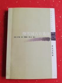 历代医家方论十大名著:绛雪园古方选注