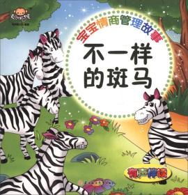 宝宝情商管理故事:不一样的斑马(有声伴读)