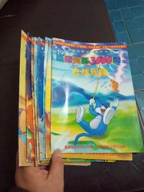 蓝猫淘气3000问【1 2 3 4 5 7 9 10)8本合集