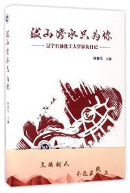 跋山涉水只为你:辽宁石油化工大学家访日记