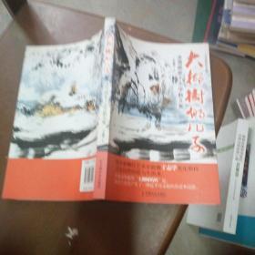 大柳树的儿子:冰雪画家于志学散文集