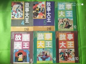 故事大王(1986年4、5期)(1987年8、9、10、12期)6本和售