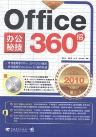 OFFICE办公秘技360招