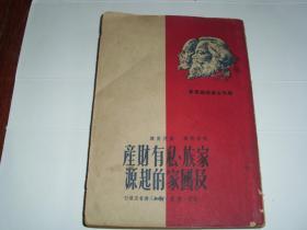 50年马列主义理论丛书