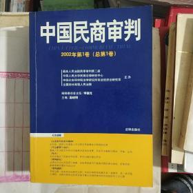 中国民商审判(总第1-5卷)合售