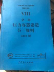 ASME锅炉及压力容器规范国际性规范 第8卷第2册 高压容器建造规则 2010版