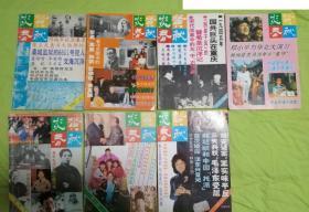 炎黄春秋1991年至2003年合计共124本,含创刊号