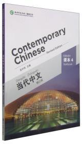 当代中文(课本4 修订版)