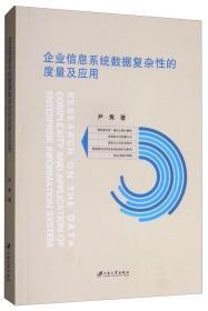 企业信息系统数据复杂性的度量及应用