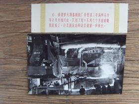 1958年,苏联 彼得罗夫斯基钢铁厂,新建的高炉