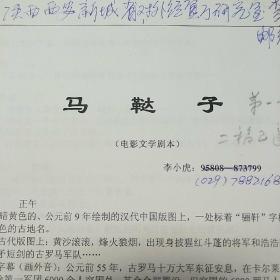 电影文学剧本《马鞑子》。还有作者写给央视频道专家老师的信和专家对剧本意见的草稿。