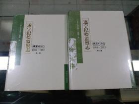遂宁纪检监察志(1950~1993)第一卷、第二卷(全二册)