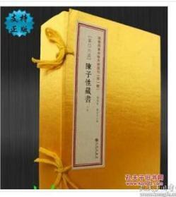 第一辑-06函:《陈子性藏书》6册W