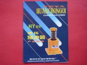 HY系列冲压缓冲器产品样本(温州市东海机器制造厂)