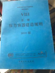 ASME锅炉及压力容器规范国际性规范 第8卷第一册 高压容器建造规则 2010版