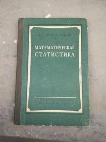 五几年数学统计学《英文版》