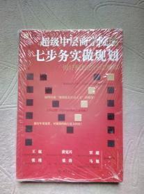 超级中层商学院之七步务实做规划【全新未拆封】