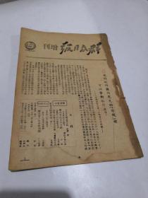 民国 群众日报增刊(5)1948.7.11(其中第七页缺半 见图)