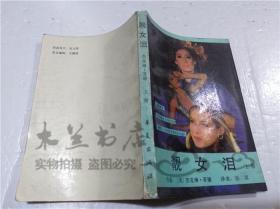 靓女泪 (美)杰克琳.苏珊 华夏出版社出版发行 1988年3月 32开平装