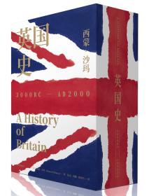 英国史(3册套装,3000BC-AD2000)
