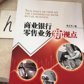 商业银行零售业务新视点