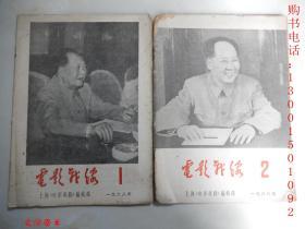 电影战线1968年第1.2期【2本合售】