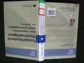【馆藏 现货】物理及工程中的分数维微积分(第1卷):数学基础及其理论