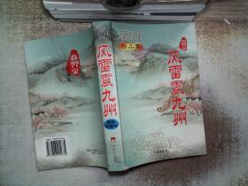 风雷震九州 新版珍藏本