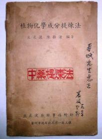 《中药提炼法》又名《植物化学成分提炼法》作者丘晨波毛笔签赠