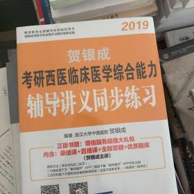 贺银成西医综合2019 考研西医临床医学综合能力辅导讲义同步练习