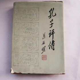孔子评传(护封精装)2015.9.1
