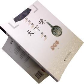 天下味 唐鲁孙系列 饮食 随笔书籍