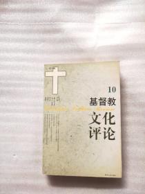 基督教文化评论.10 书内开胶