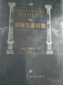 安徒生童话集<世界文学名著百部珍藏本﹥