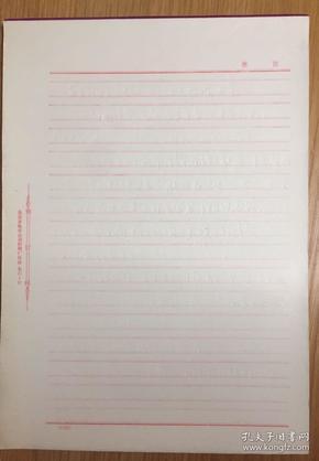 1976北京市电车公司印刷厂稿纸、信纸、信笺纸