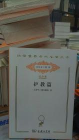 护教篇/汉译世界学术名著丛书(纪念版)