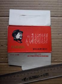 毛主席诗词照片 (国营大众图片室)7张、尺寸图为准