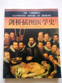 剑桥插图医学史(修订版)