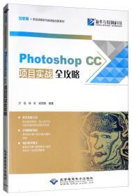 Photoshop CC项目实战全攻略