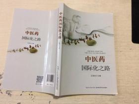 中医药国际化之路