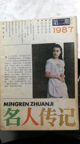 名人传记1987.2
