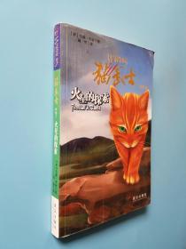猫武士外传之1火星的探索